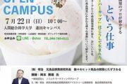 特別体験授業:「アイス」と「健康」と食品開発のお仕事紹介!?