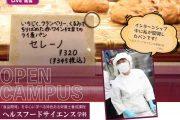LIVE配信&学生体験談:9/30オープンキャンパス