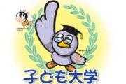 岩槻キャンパス: 子ども大学SAITAMA 10/21開講に向け講座準備中