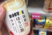 私が初めて担当した商品です!:この秋注目の「国産ほうじ茶ラテ」