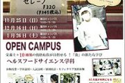 1/26(土)オープンキャンパス開催!:ヘルスフードサイエンス学科
